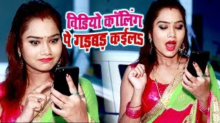भोजपुरी का सबसे हिट गाना 2018 - Video Calling Pe Gadbad Kailu - R.K Jay - Bhojpuri Hit Song 2018 New