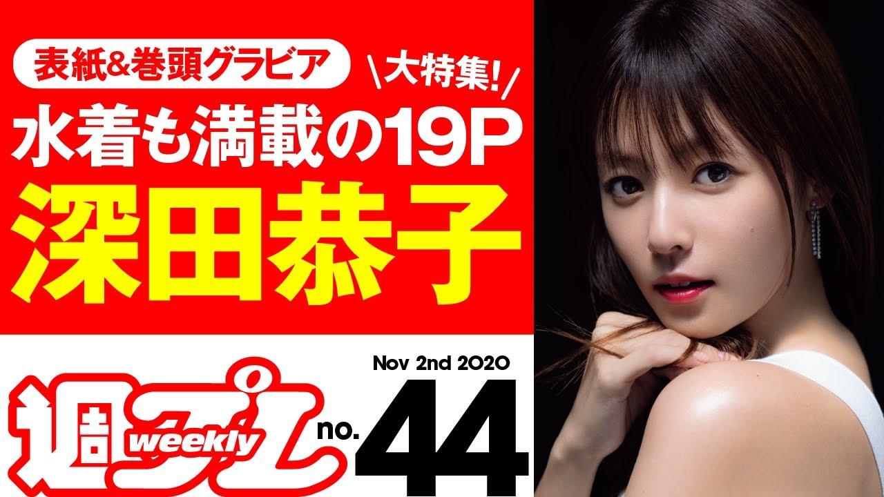 週プレ No.44 2020年11月2日号