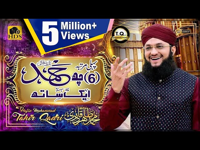 Classical Medley Hamd by Hafiz Tahir Qadri 2019