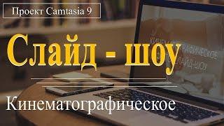 Кинематографическое слайд-шоу - проект Camtasia 9