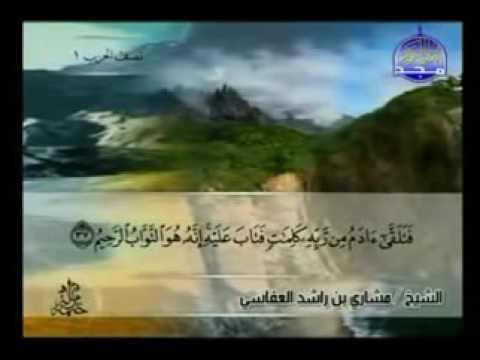 full-alqur'an-juz'-(-1-)-syaikh-mishary-al-afasy