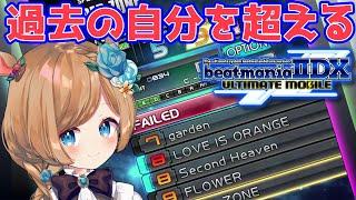 #5【beatmaniaIIDX ULTIMATE MOBILE】過去の自分を超える【#エリーコニファー/#にじさんじ】