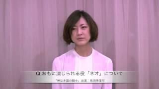 「神なき国の騎士」出演者インタビュー 馬渕英俚可.