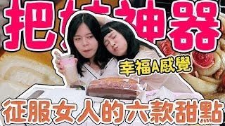 【開箱試吃】六款征服女人的甜點!不會凋謝的玫瑰蛋糕!可可酒精