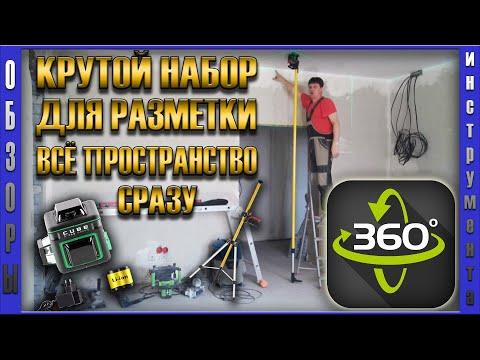 Крутой инструмент для разметки. Лазер ADA CUBE 3-360 GREEN. Штатив-штанга SILVER PLUS. Обзор.