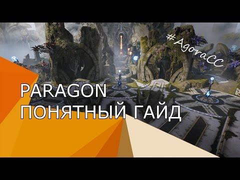 видео: Понятный гайд по paragon | #agoracc