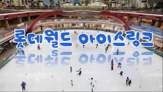 롯데월드 아이스링크
