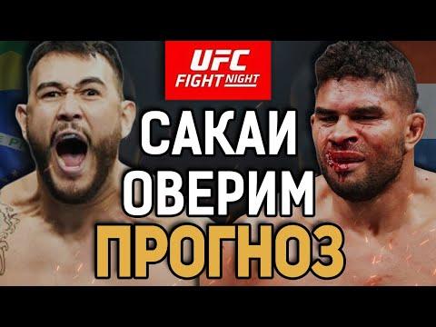 ОПЯТЬ НОКАУТ? Алистар Оверим vs Аугусто Сакаи / Прогноз к UFC Vegas 9