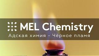 Адская химия - Чёрное пламя