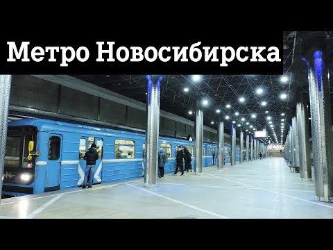 Метро Новосибирска станции 2019