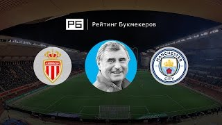 Прогноз Анатолия Бышовца: «Монако» — «Манчестер Сити»