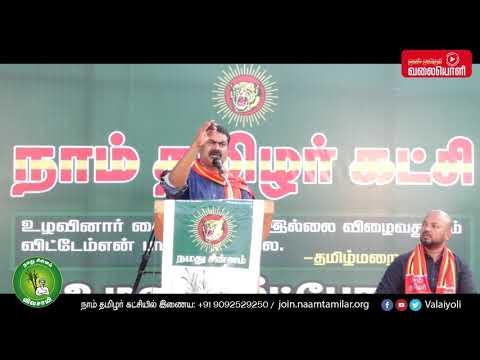 கன்னியாகுமரி நாடாளுமன்ற வேட்பாளரை ஆதரித்து சீமான் பரப்புரை #SeemanSpeech #Kanniyakumari #Nagercoil