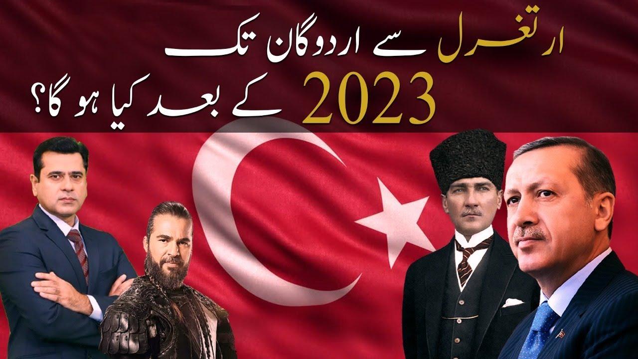 Ertugrul to Erdogan, Turkey after 2023 Part-2