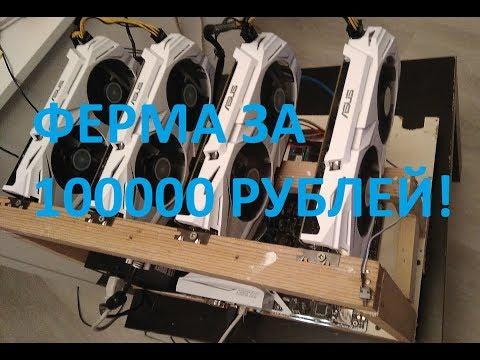 Майнинг ферма за 50000 руб купить видеокарту подольске