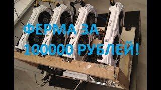 Майнинг. Ферма за 100 000 рублей!