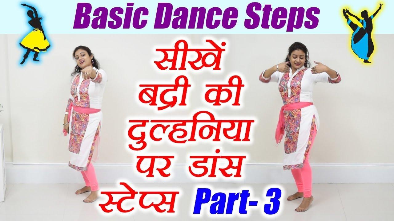 Wedding Dance Steps Learn On Badri Ki Dulhania Song Part 3 स ख ड Boldsky