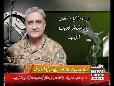 Army Chief In Germany To Attend Munich Security Conference