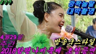 💗버드리 구름관중2000명 팁웃음대박💗4월29일 주간 함평나비축제  초청 공연