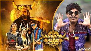 #GALATTATHAKKALI Movie Review | Oru Nalla Naal Paathu Solren | Vijay Sethupathi | GT7