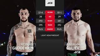 ACA 124: Роман Гудочкин vs. Амирхан Гулиев | Roman Gudochkin vs. Amirkhan Guliev