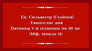 Еп. Сильвестр (Стойчев). 19.06.2020. Евангелие дня с толкованием