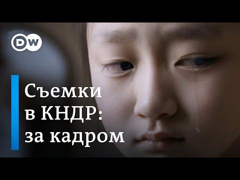 Видео: Северная Корея
