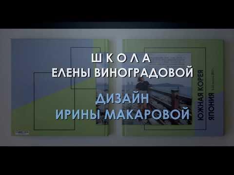 Ирина Макарова, азиатский альбом, 20*20