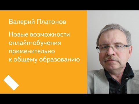 006. Новые возможности онлайн-обучения применительно к общему образованию - Валерий Платонов