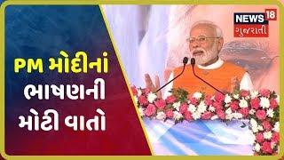 PM Narendra Modiએ જણાવ્યું, 'અહીં આવીને જૂની યાદો તાજી થઇ ગઇ'