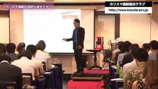 一瞬でわかりやすく理解させる話術-キラーワードの法則/渋谷文武 thumbnail