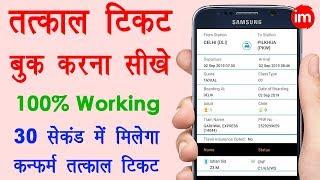 How to Book Tatkal Ticket Online Very Fast in Hindi - कन्फर्म तत्काल टिकट बुक करना सीखे | Full Guide