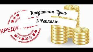 Рекламная Чушь! 2#Кредиты