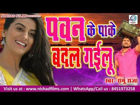 Latest Bhojpuri Song - Piyawa Ke Pake Badal Gailu - Ramu Raja - Jaan Badal Gailu - Piyawa Se Pahile