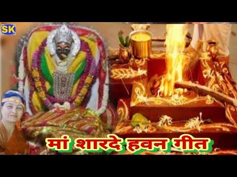 Video - https://youtu.be/WH_oTmZ083s         मां शारदे का भजन         मैहर के मंदिर का हैं यह         पुजारी जी की आवाज़ में