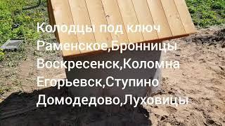 Колодец под ключ Ленинский район с.Остров Московская область