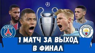 Обзор Лиги Чемпионов 1/2 финала