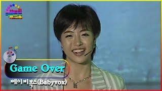 [2001부산바다축제폐막공연] 베이비복스(Babyvox)-Game Over