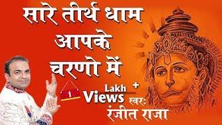 Latest Hanuman Ji Bhajan | Sare Tirath Dham Apke Charno Mein | Ranjeet Raja | JMD MUSIC & FILMS