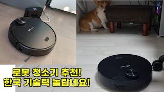 로봇청소기 추천! 한국 기술력이 놀랍네요 딥센 로봇청소…
