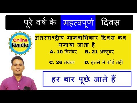 महत्वपूर्ण दिवस(Important Days) Railway // RRB NTPC, D-GROUP //Railway Exam // GK Questions //रेलवे