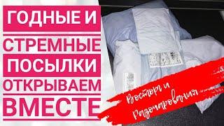 Распаковка посылок из Китая  // JOOM  // PANDAO // Годные и стремные товары