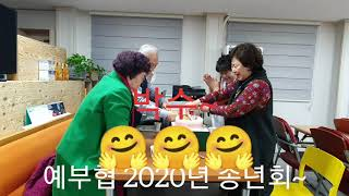 할렐루야! 예부협 목사님들과 2020년 송년모임 케익커…
