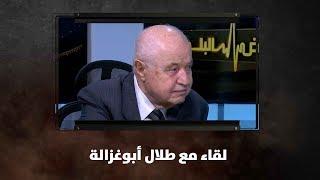 طلال أبو غزالة - لقاء مع طلال  أبوغزالة