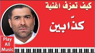 584- تعليم عزف اغنية كذابين - وائل كفوري