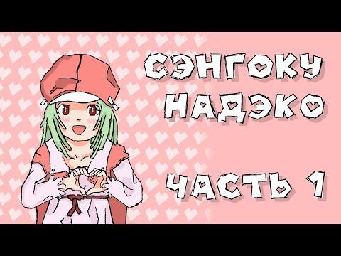 Надэко Сэнгоку (ч. 1) [Обзор персонажа]: вина Надэко
