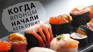 Когда японцы начали есть суши?