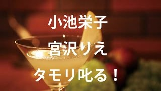 小池栄子、酔った宮沢りえは「子供らしさが出てくる」 仰天肩車エピソー...