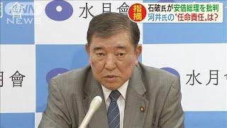 石破氏が総理の任命責任に言及「適材適所に反する」(20/06/17)