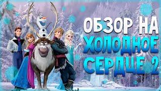 ОБЗОР НА ХОЛОДНОЕ СЕРДЦЕ 2 / Frozen 2 || СуперМегоМульт