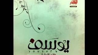 (12) خالد الجليل  سورة يوسف  - Surat Yusuf Khalid  Al-Jaleel